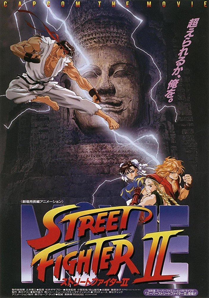 Japanese poster for Street Fighter II: The Animated Movie